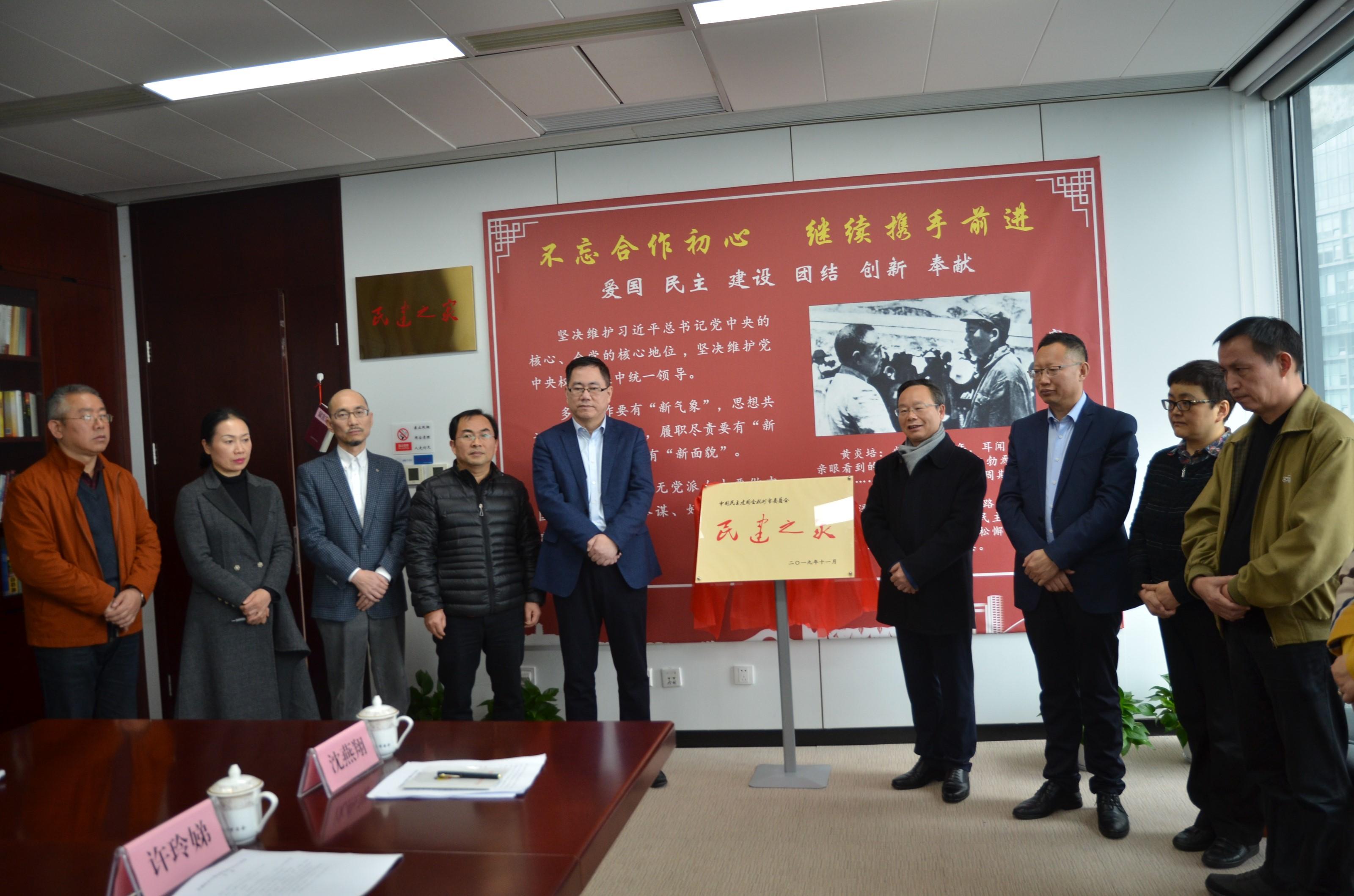 民建杭州市委會舉行 民建之家 揭牌儀式